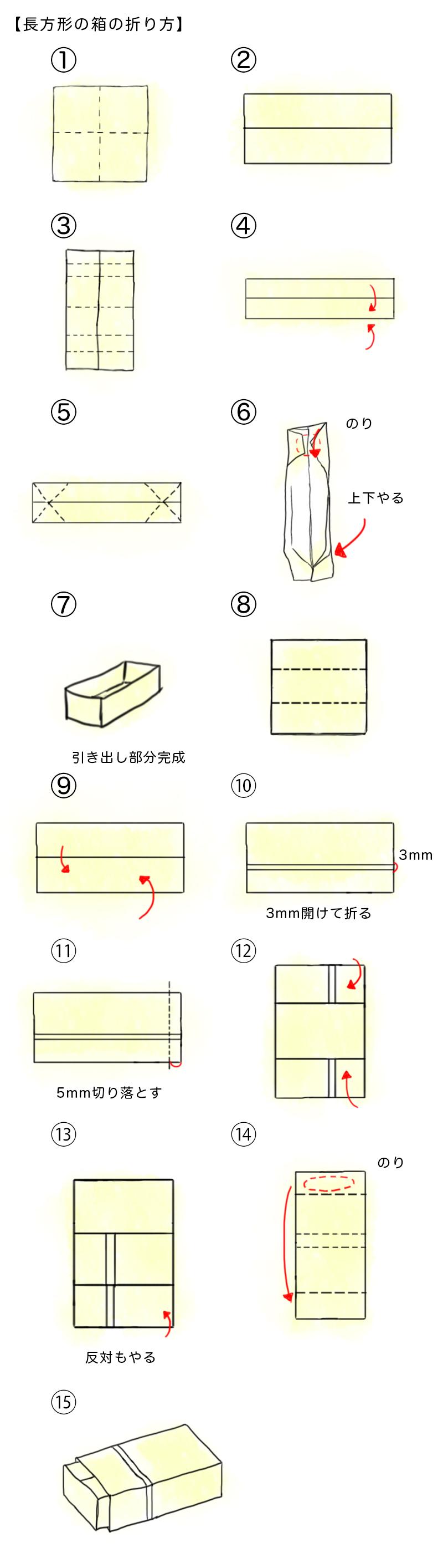 便利な引き出し付き!長方形の箱