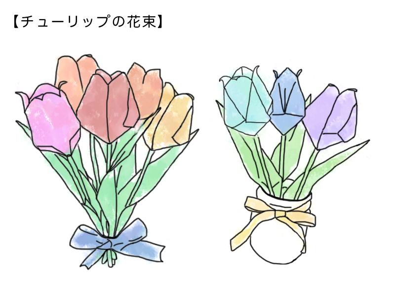 チューリップの花束の折り方