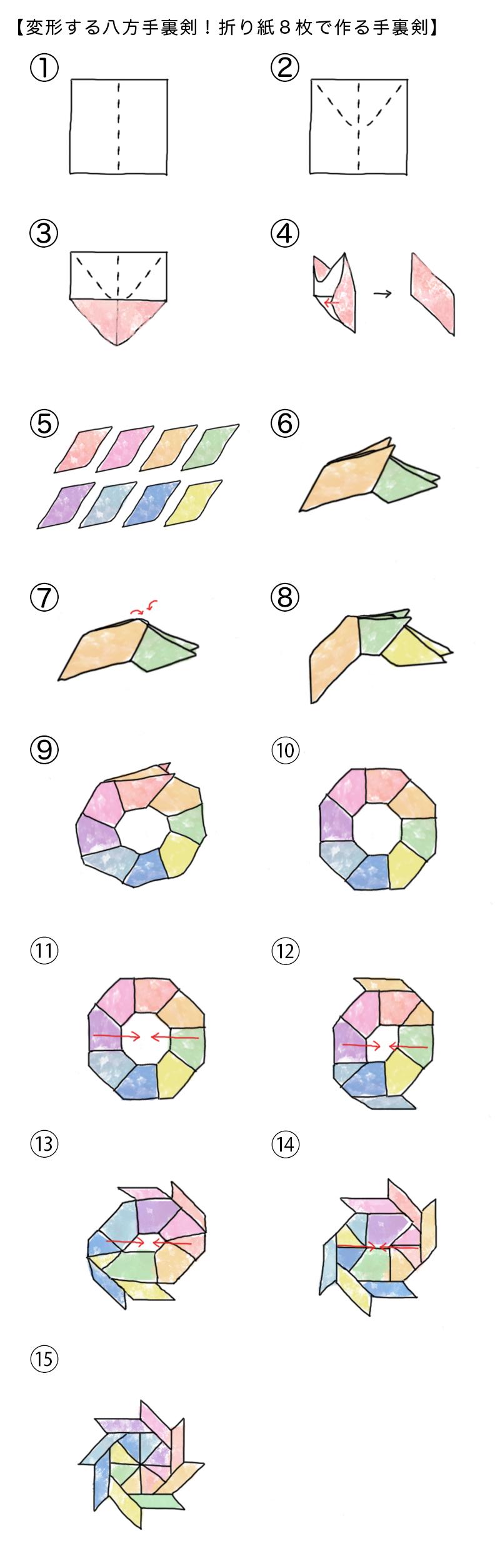折り紙8枚で作る手裏剣