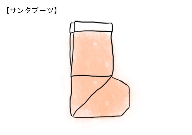ブーツの折り方
