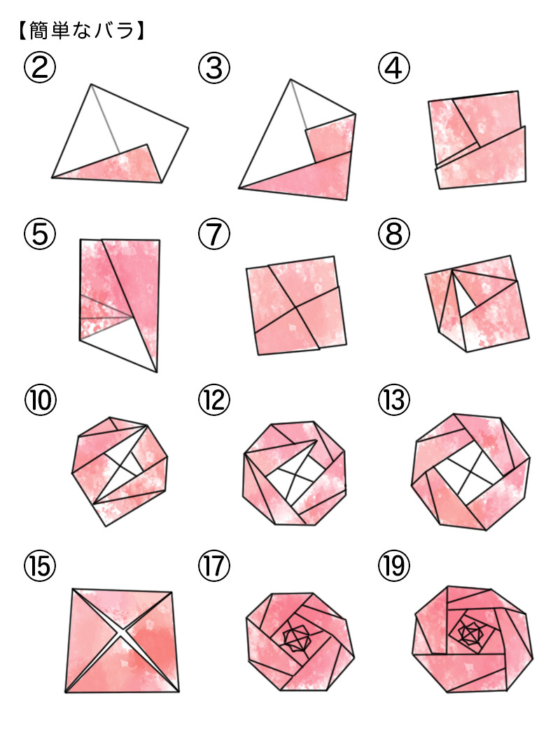 簡単なバラの折り方