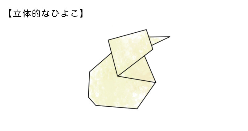 立体的なひよこの折り紙