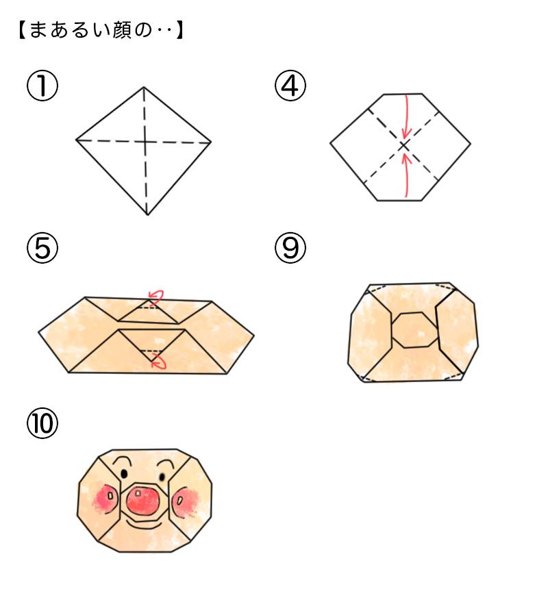 キャラクターの折り紙の折り方