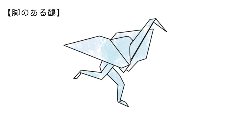 脚のある鶴の折り方