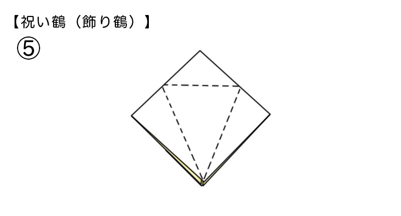 祝い鶴(飾り鶴)の折り方5