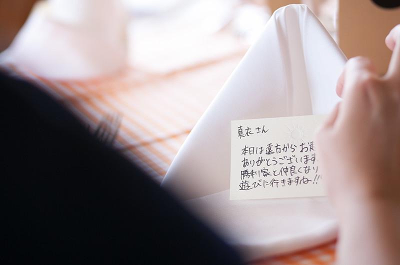 席札の文例・アイデア集