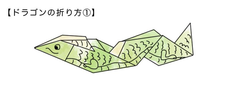 折り紙で作るドラゴン