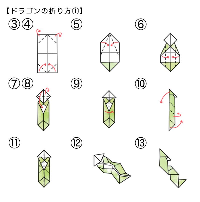 折り紙で作るドラゴンの折り方