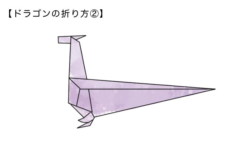 折り紙で作るドラゴン2