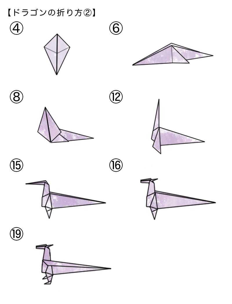 折り紙で作るドラゴンの折り方2