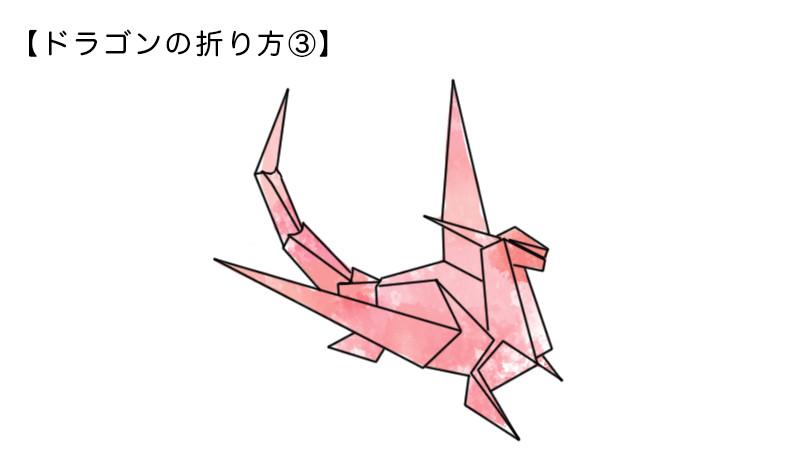 折り紙で作るドラゴン3