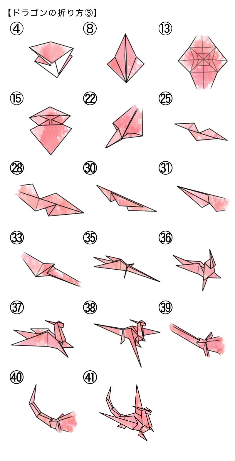 折り紙で作るドラゴンの折り方3