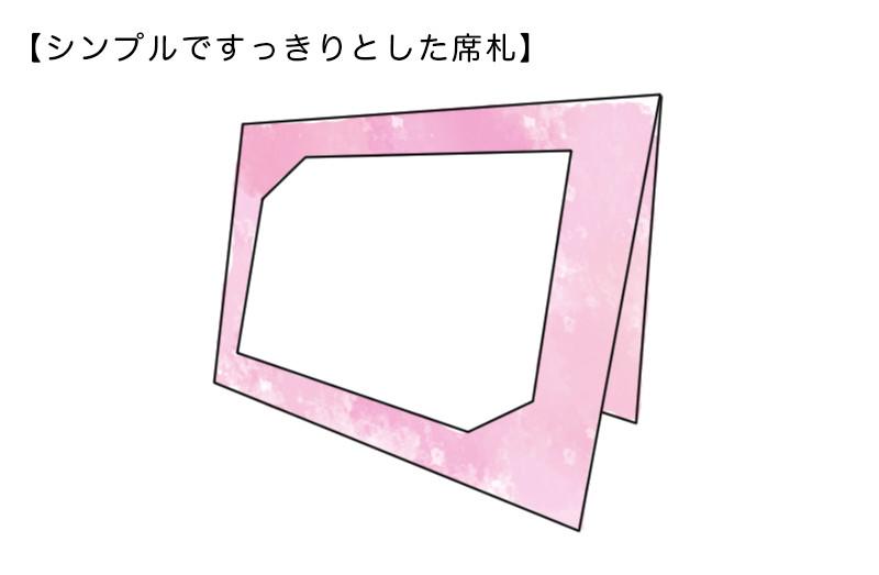 シンプルですっきりとした席札