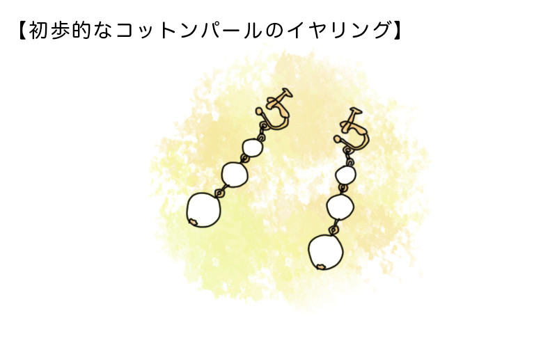 初歩的なコットンパールのイヤリング