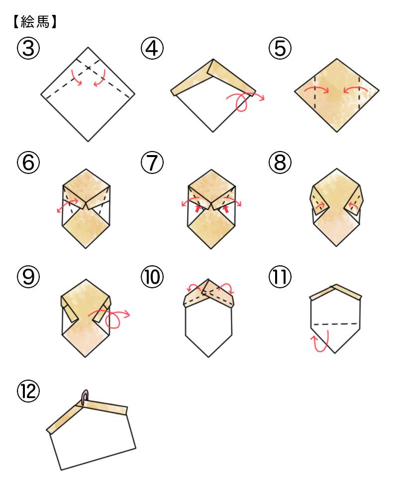 絵馬の折り方