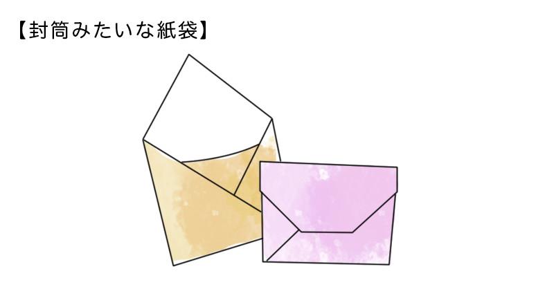 封筒みたいな紙袋