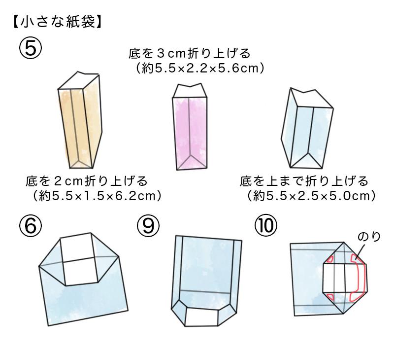 小さな紙袋の折り方