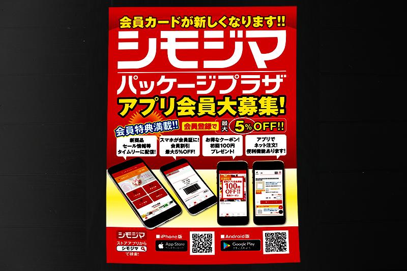 資材屋直伝!安く梱包・発送する方法 ~ポスター編~