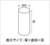 円筒シリーズ