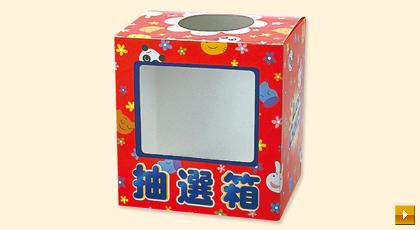 抽選箱イメージ写真