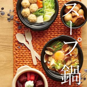 スープ&鍋