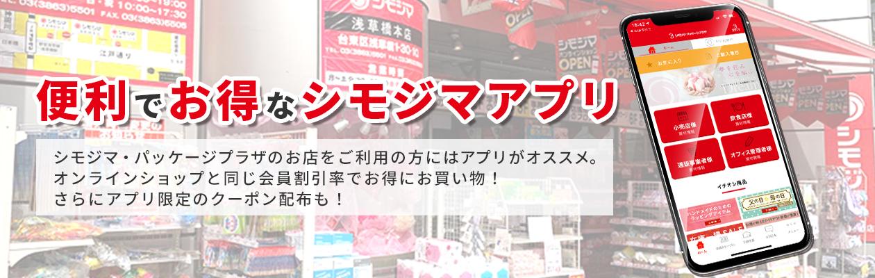 シモジマアプリの説明