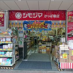 シモジマかっぱ橋店
