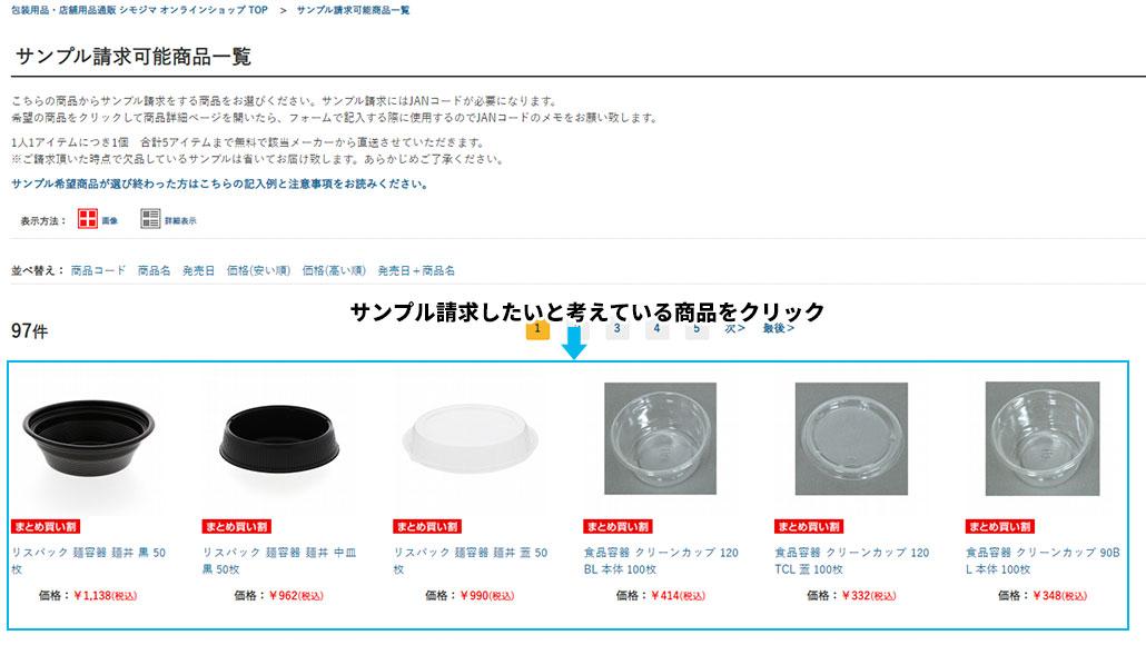 サンプル請求をしたい商品をクリックすると商品詳細ページに移動します。