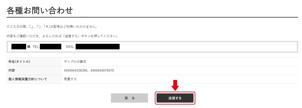 内容を確認の上、「登録する」ボタンを押してください。