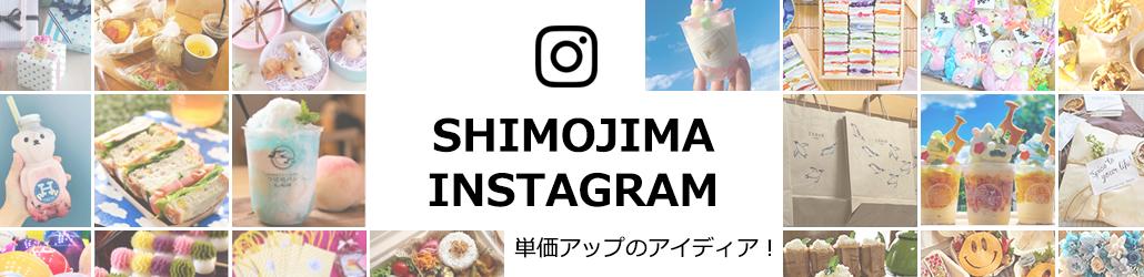 Instagramギャラリー(商品紹介)