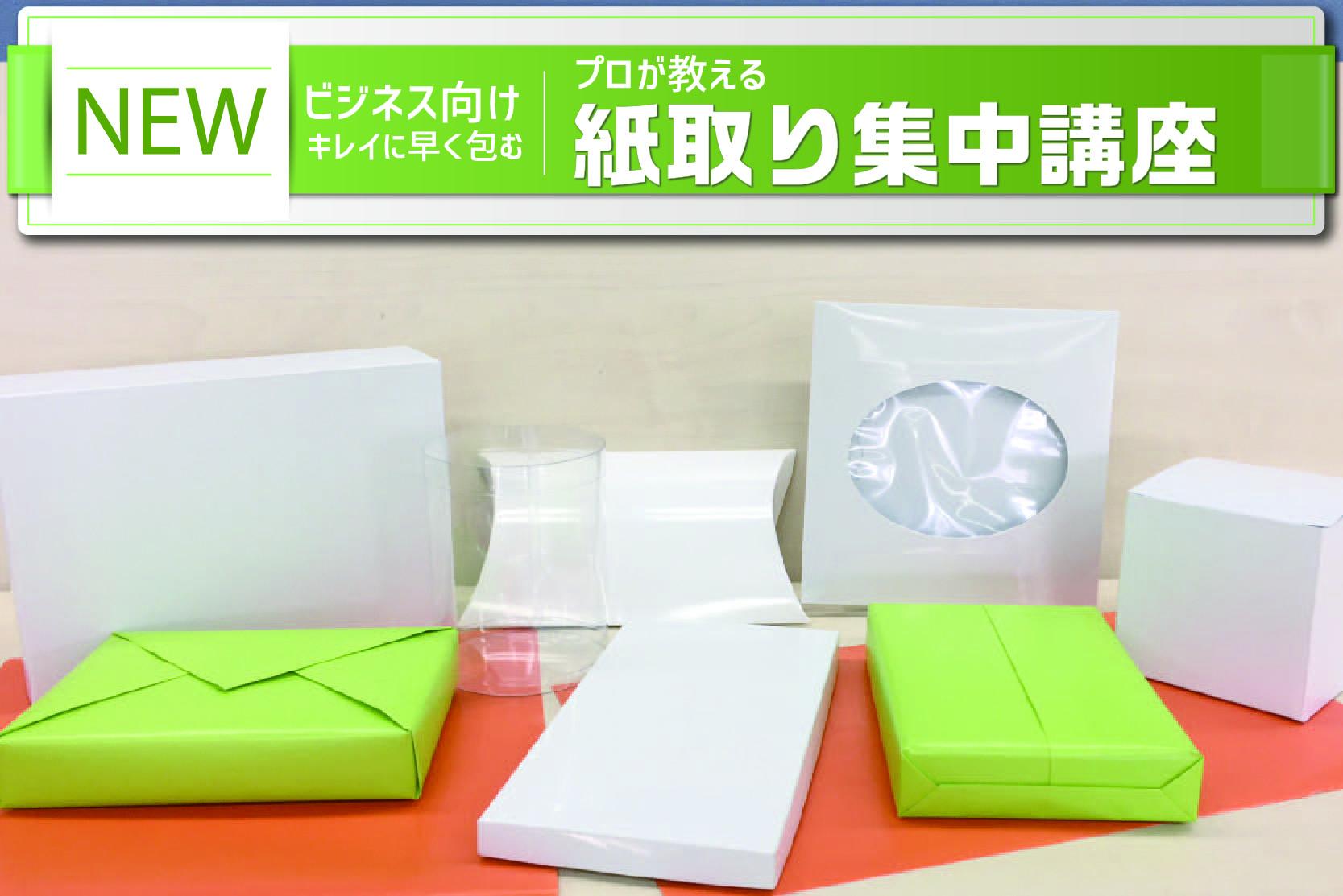 包装紙のサイズと包み方集中講座