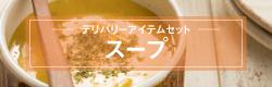 スープのデリバリースタートセット