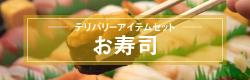 お寿司のデリバリースタートセット
