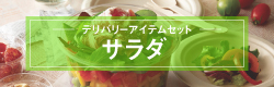 サラダのデリバリースタートセット