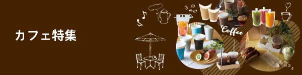 ベーカリー&カフェ
