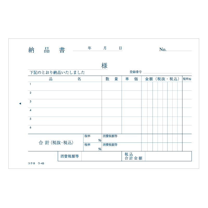 コクヨ 伝票(複写簿) ウ-43 3枚納品書(受領付き) A6 ヨコ ...