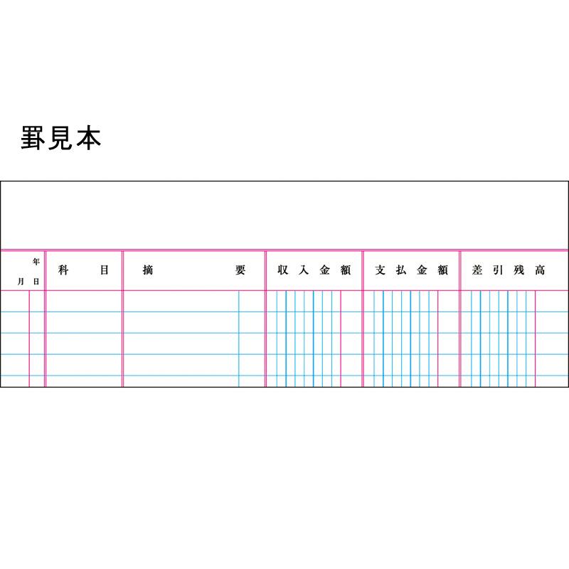 コクヨ ノート式帳簿 金銭出納帳 チ-15 B5 科目あり 30行 ...