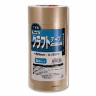SWAN クラフトテープ 50mm×50m巻 5巻