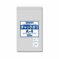 SWAN チャックポリ A-4 300枚