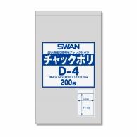 SWAN チャックポリ D-4 200枚