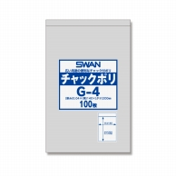 SWAN チャックポリ G-4 100枚