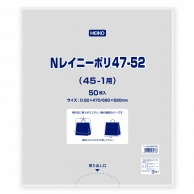 HEIKO ポリ袋 Nレイニーポリ 47-52(45-1用) 50枚
