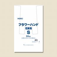 HEIKO レジ袋 フラワーハンド 花束用(ハンガータイプ) S 50枚