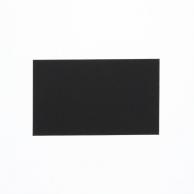 カラーカード 名刺サイズ ブラック