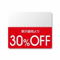 HEIKO タックラベル(半糊ラベル) N スタンダード 「30%OFF」 200片
