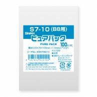 OPP袋 ピュアパック S7-10(B8用) (テープなし) 100枚