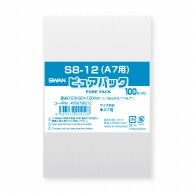 OPP袋 ピュアパック S8-12(A7用) (テープなし) 100枚