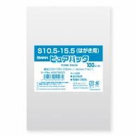 OPP袋 ピュアパック S10.5-15.5(はがき用) (テープなし) 100枚