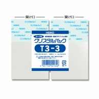 HEIKO OPP袋 クリスタルパック T3-3 (テープ付き) 100枚