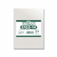 HEIKO OPP袋 クリスタルパック S10.5-14 (テープなし) 100枚